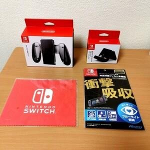 Nintendo Switch Joy-Con充電グリップ 、充電スタンド、液晶保護フィルム、マイクロファイバークロスのセット