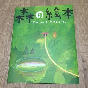 森の絵本/長田弘/荒井良二