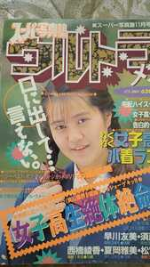 訳あり(表紙剥がれ) 少年出版社発行 スーパー写真塾 1992年 11月号 増刊 スーパー ウルトラ メガ