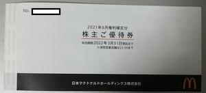 【即決】 マクドナルド 株主優待券 1冊