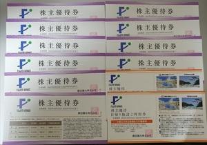 【即決】藤田観光 株主優待券 10枚+日帰り施設ご利用券 2枚 有効期限2022年3月31日まで