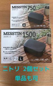 ニトリ メスティン 2個セット 単品販売可