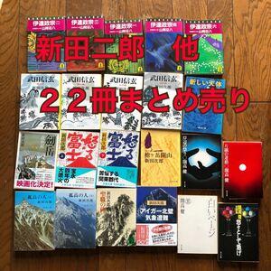 新田二郎 開高健 山岡荘八 小説 22冊 まとめ売り 歴史小説 山岳小説