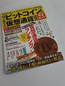 【雑誌】ビットコイン仮想通貨投資完全ガイド