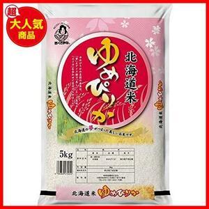 【精米】 【日本米飯管理士協会認定】 北海道産 白米 ゆめぴりか 5kg 令和2年産