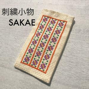 ハンドメイド手縫い刺繍小花柄ポーチ 眼鏡ケース ペンケースE