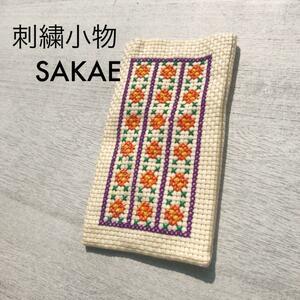ハンドメイド手縫い刺繍小花柄ポーチ 眼鏡ケース ペンケースG