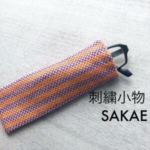 ハンドメイド手縫い刺繍マルチボーダーポーチ 眼鏡ケース ペンケース
