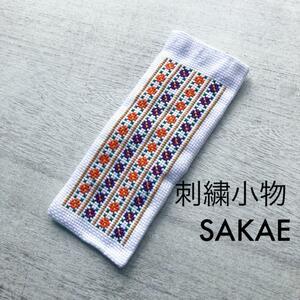 ハンドメイド手縫い刺繍花柄ポーチ 眼鏡ケース ペンケース