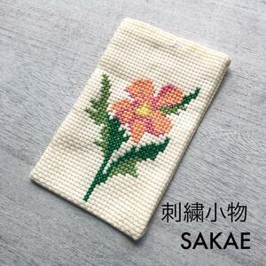 ハンドメイド手縫い刺繍お花ポーチ 眼鏡ケース ペンケース