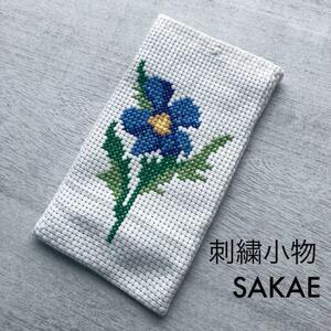 ハンドメイド手縫い刺繍お花ポーチ 眼鏡ケース ペンケースC