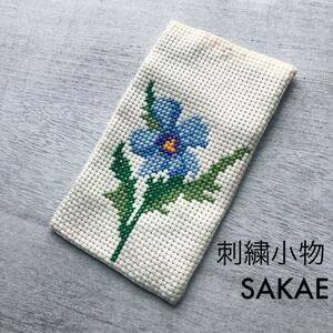 ハンドメイド手縫い刺繍お花ポーチ 眼鏡ケース ペンケースD