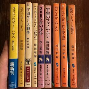 横田順彌文庫9冊セット