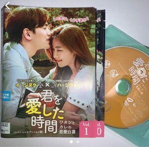 「君を愛した時間 ワタシとカレの恋愛白書 DVD〈5枚組〉」