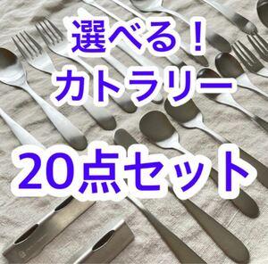 【選べるカトラリー20点セット】made in TSUBAME カトラリー20点セット
