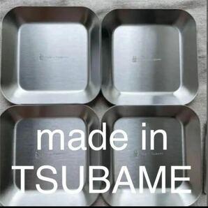 made in TSUBAME 薬味皿 4枚 小鉢 小皿
