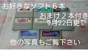 スーパーファミコンソフトお好きなソフト6本おまけ2本付き