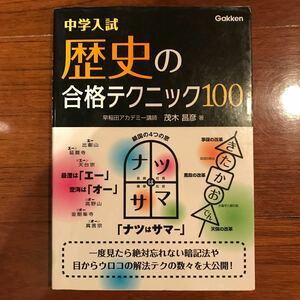 中学入試 歴史の合格テクニック100 学研