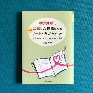 中学受験に合格した先輩たちはみんなノートと友達だった 合格するノート力をつける3つの条件