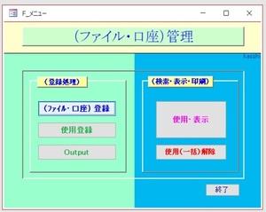 ファイル・口座管理(システム)