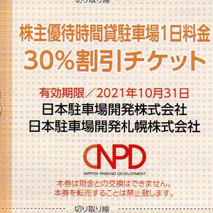 最新 即発送☆日本駐車場開発 CNPD 株主優待 駐車場1日料金 30%割引券 1~9枚