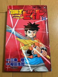 冒険王ビィト 14/三条陸/稲田浩司 初版