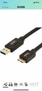 Amazonベーシック USB3.0ケーブル 0.9m (タイプAオス - マイクロタイプBオス)