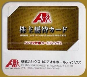 【最新・男性名義】クスリのアオキ 株主優待カード 5%OFF 割引 ◇ 送料無料 ◇ 在庫2枚あり