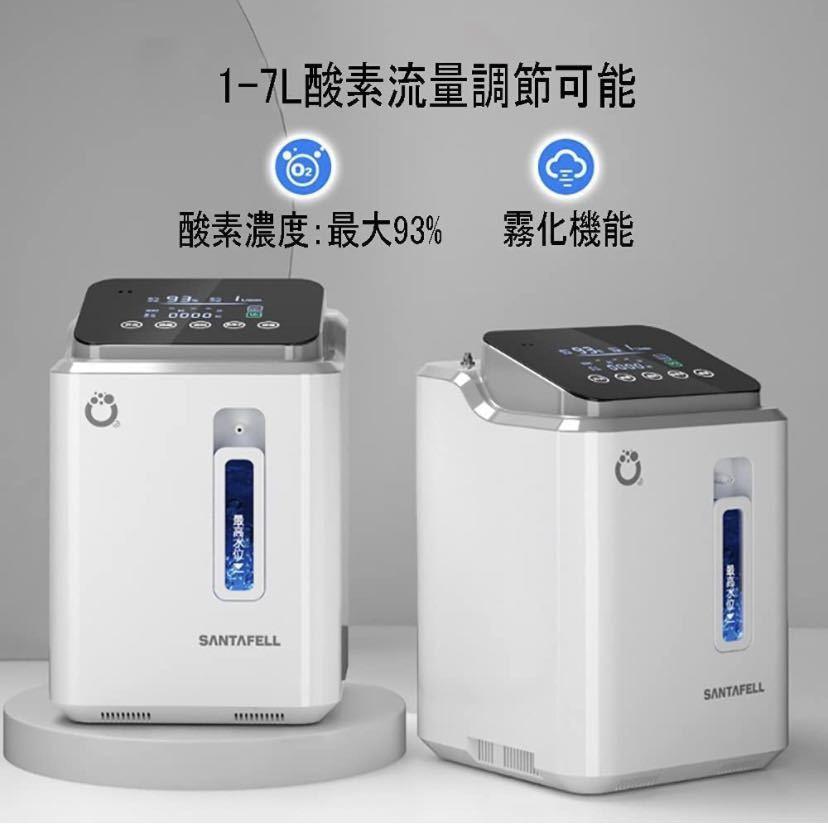 酸素発生器 1-7L調整吸入器低騒音睡眠改善 高濃度酸