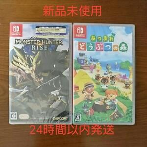 Nintendo Switch モンスターハンターライズ あつまれどうぶつの森