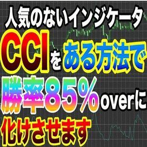 【王道の順張り手法】CCIをある方法で勝率85%以上に化けさせます!【バイナリーオプション・サインツール・FX・パラメーター変更可】