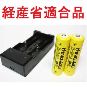 正規容量 18650 経済産業省適合品 リチウムイオン 充電池 2本 + 急速充電器 バッテリー 懐中電灯 ヘッドライト g05