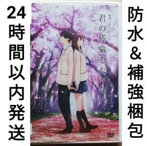 劇場アニメ 君の膵臓をたべたい DVD