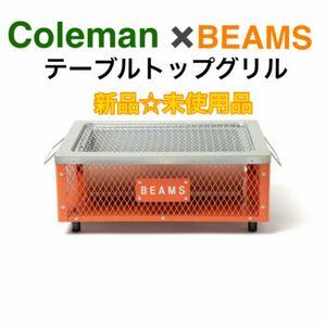 【新品】ビームス コールマン テーブルトップグリル 限定 コラボ 完売 オレンジ  バーベキューコンロ  Coleman