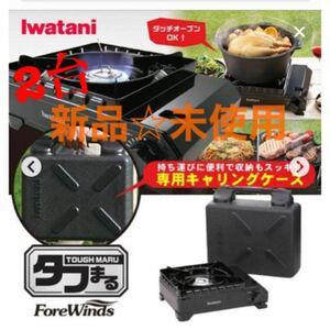 【新品】イワタニ タフまる 2台セット CB-ODX-1 BBQ カセットコンロ アウトドア  岩谷産業  アウトドア キャンプ