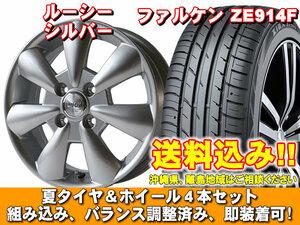 【送料無料】 ファルケン ZIEX ZE914F 165/50R15 ルーシー メタルシルバー ライフディーバ JB6 NA車 4WD 新品 夏セット