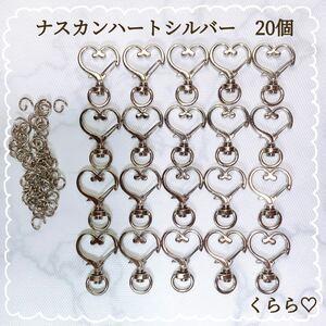 キーホルダーパーツ高品質 ナスカン ハート ハートナスカン シルバー 回転式 丸カン 20個 チャーム ハンドメイド 金具