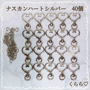 キーホルダーパーツ 高品質 ナスカン ハート ハートナスカン シルバー 回転式 丸カン 40個 チャーム ハンドメイド 金具