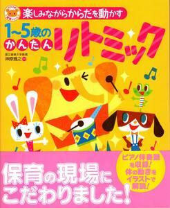 楽しみながらからだを動かす1~5歳のかんたんリトミック (ナツメ社保育シリーズ) 楽譜