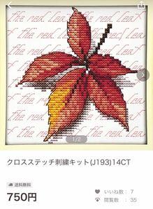 opc様専用ページ クロスステッチ刺繍キット(J193)14CT