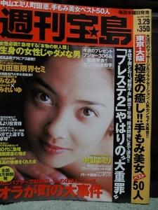 週刊宝島 2000年3月29日 449号 中山エミリ 町田恵 金沢文子