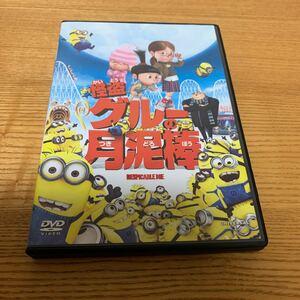 怪盗グルーの月泥棒 ミニオン 中古DVD
