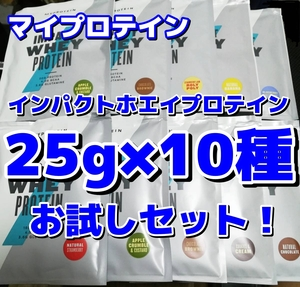即決★ホエイプロテイン☆25g×10袋 お試し セット★送料198円~同梱★マイプロテイン 1kgや5kgの大袋を買う前に!サンプル新組b8