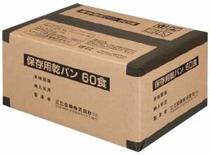 3500 jpy start!! non usually. strategic reserve optimum! three . confectionery preservation for . bread 60 meal go in best-before date 2024 year 2 month ①