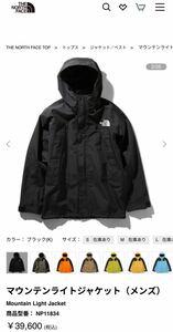 マウンテンライトジャケット ザノースフェイス ゴアテックス GORE-TEX