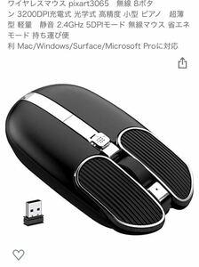 ワイヤレスマウス 無線 充電式 光学式 高精度 小型 ピアノ