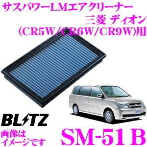 BLITZ ブリッツ 三菱 ディオン(CR5W/CR6W/CR9W) エアフィルター