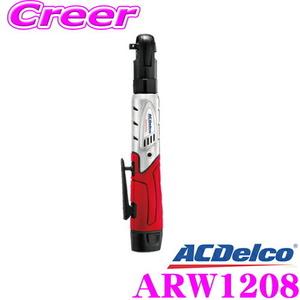 AC DELCO ACデルコ 3/8電動ラチェットレンチ ARW1208 G12シリーズ 電動工具 充電式コードレス