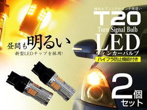 LEDウインカーバルブ T20 ピンチ部違い ハイフラ内蔵 ステップワゴン(スパーダ含む) RK1/2/3/4/5/6/7 H21.9~H27.5 対応 2個セット