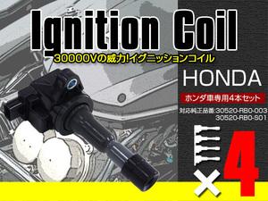 イグニッションコイル ホンダ フリード GB3 GB4 2008.5~ 対応純正品番 30520-RB0-003 4本セット